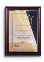 """2-е место в номинации """"Лучшее корпоративное мероприятие бюджетом более 20 000 у.е."""""""