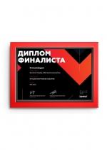 bema_2020_diploma_velcombegom_full