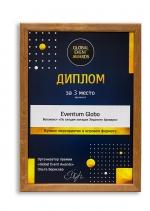 global_awards_2020_diploma_lidskae_full