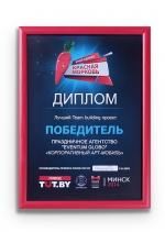 """Победитель в номинации """"Лучший teambuilding проект"""""""