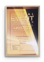 Лучший team building проект. Global Event Awords 2013