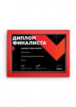 bema_2020_diploma_kalyadny_full
