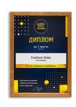 global_awards_2020_diploma_velcombegom_2_full
