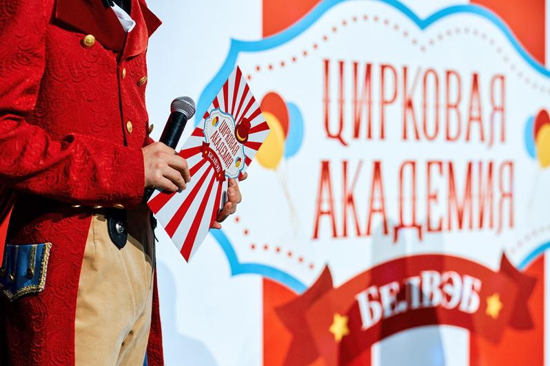 Цирковая академия БелВЭБ
